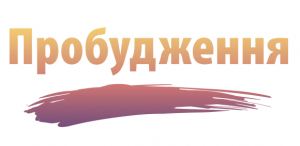 "This is our ""Awakening"" logo - represents the creative courses we offer locally for students in Central Ukraine."