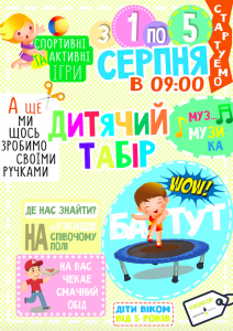 Thank you Vova from Pentecostal church, you did an incredible job designing the poster!