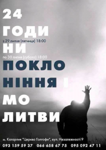 24 Worship Event, led by our very own Lighthouse Studio staff Dima and their church in Khargalyk.